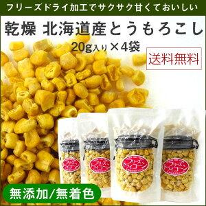 サクッと 甘いとうもろこし 無添加 無着色 フリーズドライ 北海道産 トウモロコシ 粒々80g(20g×4袋) 安心美味しいスナック ドライコーン メール便送料無料
