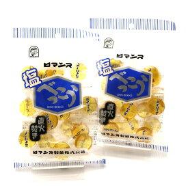 塩べっこう飴 ロマンス製菓 2袋セット(120g×2) 塩べっこう 北海道 べっこう飴 シチリア島産岩塩 銅鍋直火製法 塩飴 塩あめ 送料無料 ネコポス便
