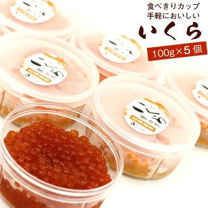 いくら 醤油漬け わけあり無し いくら 500g (100g×5カップ)北海道産 新物 イクラ ヤマニのいくら 特製醤油だれ使用 いくら 醤油漬け ひな祭り ちらし寿司に