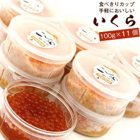 いくら 醤油漬け わけあり無し 2018年 いくら 1kg(1キロ)+100g (100g×10+1カップ)北海道産 新物 イクラ ヤマニのいくら 特製醤油だれ使用 ひな祭り ちらし寿司に