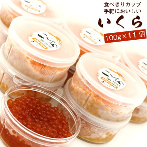 いくら 醤油漬け わけあり無し 2019年 いくら 1kg(1キロ)+100g (100g×10+1カップ)北海道産 新物 イクラ ヤマニのいくら 特製醤油だれ使用 ひな祭り ちらし寿司に