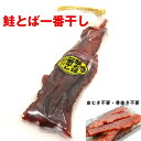 鮭とば 一番干し 180g 北海道産 さけとば 鮭トバ