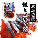 鮭とば チップ 80g 【RCP】02P04Aug13
