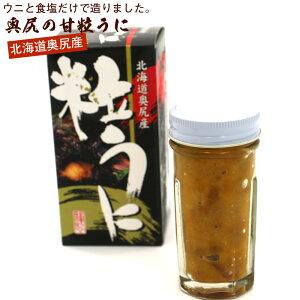 ウニ うに 北海道産(塩うに)甘口 奥尻の粒うに 60g ウニ 瓶詰め 北海道函館製造 ウニの甘口塩辛 (奥尻産の生うに使用) urchin【RCP】