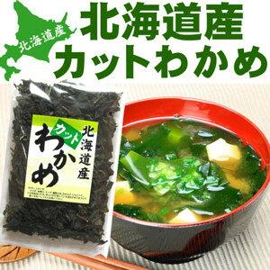 わかめ カットワカメ 60g 北海道産 乾燥ワカメ カットわかめ 国産 無添加 乾燥わかめ スープ ラーメン 味噌汁の具に