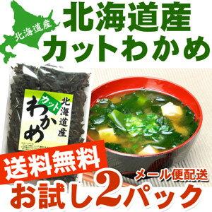 カットワカメ 乾燥わかめ 天然ワカメ) 北海道産のカットワカメ 120g(60g×2ヶ) (ポイント10倍)乾燥ワカメ スープ 味噌汁の具に 国産 メール便送料無料