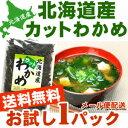 カットワカメ カットワカメ60g 北海道産( わかめ 国産 乾燥 )( わかめ カット 乾燥 ) いつでもポイント10倍 送料無料 …