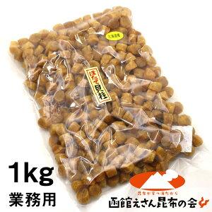 干し貝柱 北海道産 ほたて 干し貝柱 1kg 大袋 業務用 上質(並)サイズ ほたて 干し貝柱 ホタテ 貝柱 帆立貝 乾物 送料無料