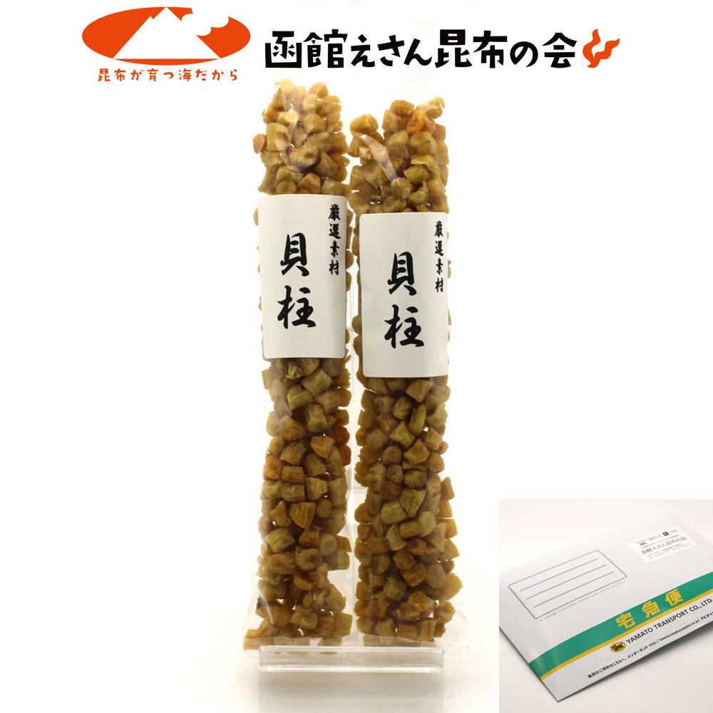 干し貝柱 いたや貝のおいしい 干し貝柱 140g(70g×2袋) 訳あり 小粒だけど旨み濃厚な 貝柱 干し 香り良し メール便送料無料