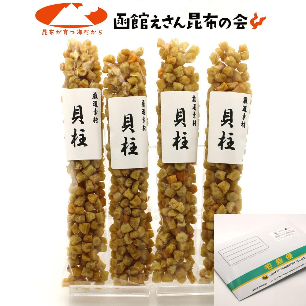 干し貝柱 いたや貝のおいしい 干し貝柱 280g(70g×4袋) 訳あり 小粒だけど旨み濃厚な 貝柱 干し 香り良し メール便送料無料