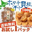 /【干し貝柱】送料込みポスト投函便 ホタテ貝柱 乾物) 北海道産 ほたて 干し貝柱 100g ※上質(並)サイズ 便利な…