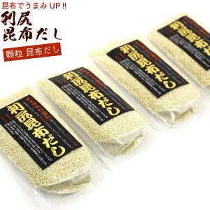 利尻昆布だし だしの素 顆粒 90g×4袋(お味噌汁 約216杯分) 利尻こんぶの旨みが生きる風味調味料 北海道産 昆布 メール便 送料無料