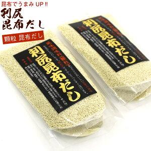 利尻昆布だし だしの素 顆粒 90g×2袋(お味噌汁 約108杯分) 利尻こんぶの旨みを生きる風味調味料 北海道産 昆布 メール便 送料無料