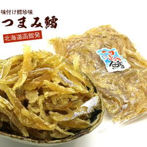 つまみ鱈 業務用 つまみたら 北海道製造 500g チャック袋入り 真空パック つまみタラ たら 鱈 おつまみ タラ つまみ 珍味 メール便 送料無料
