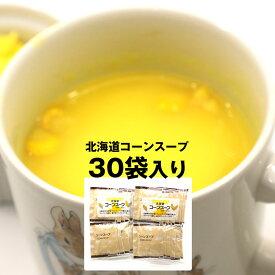 北海道 コーンスープ 即席パウダー 30袋 (30杯分) 業務用 コーンポタージュ クリーミーな 北海道産コーンスープ とうもろこし メール便 送料無料