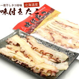 干したこ おつまみ 北海道産 味付け 干したこ 75g 一夜干し タコ 珍味 たこ つまみ (ポイント10倍) メール便 送料無料