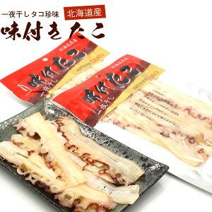 干したこ おつまみ 北海道産 味付け 干したこ 75g×2袋 セット 一夜干し タコ 珍味 たこ つまみ メール便 送料無料