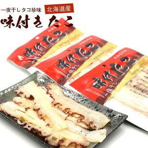 干したこ おつまみ 北海道産 味付け 干したこ 75g×3袋 セット 一夜干し タコ 珍味 たこ つまみ メール便 送料無料