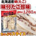 干したこ 味付け干したこ 珍味) 北海道産 味付きたこ 75g やわらかい蛸珍味 おつまみ(いつでもポイント10倍) メール便…