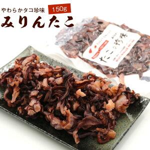 たこ おつまみ 北海道産 みりんたこ 150g タコ 珍味 たこ つまみ 干したこ みりん干し たこ珍味 味付きタコ メール便 送料無料