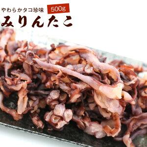 たこ おつまみ 北海道産 みりんたこ 500g 業務用 タコ 珍味 たこ つまみ 干したこ みりん干し たこ珍味 味付きタコ メール便 送料無料