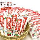 きびだんご 北海道 駄菓子 日本一 きびだんご 20本セット 個包装 天狗堂宝船 吉備団子 メール便 送料無料 駄菓子