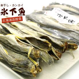 こまい 氷下魚 コマイ 250g 北海道製造 干し こまい珍味 10〜14尾 (中の小サイズ) かんかい氷下魚 干物 メール便送料無料 お歳暮 ギフト グルメ ギフト
