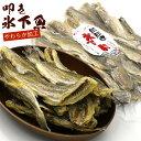 こまい 叩き 氷下魚 コマイ 400g 食べやすいやわらか加工 北海道製造 干し こまい珍味 15〜19尾 (中の小サイズ) かん…