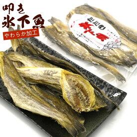 こまい 叩き 氷下魚 コマイ 110g 食べやすいやわらか加工 北海道製造 干し こまい珍味 5尾前後 (中の小サイズ) かんかい氷下魚 干物 メール便 送料無料