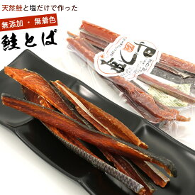 鮭とば トバ(無添加)100g 北海道の天然鮭と塩だけで作った 塩とば 硬めの皮付き 鮭とば 寒風干し 素材の旨味のみ シャケとば 北海道 メール便 送料無料 お歳暮 ギフト グルメ ギフト