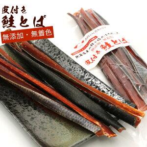 鮭とば トバ(無添加)100g 北海道の天然鮭と塩だけで作った 硬めの皮付き 鮭とば 寒風干し 素材の旨味のみ シャケとば 北海道 メール便 送料無料 お歳暮 ギフト グルメ ギフト