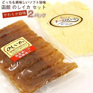 のしいか 珍味セット 2パック 食べ比べセット (チーズのしいか 70g 蜂蜜入り甘のしいか 45g) チーズいか 甘ダレいか 本仕込み のしいか 駄菓子