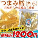 鱈の珍味 たら 鱈 おつまみ)つまみたら 味の海豊 170g いつでもポイント10倍 たら たら 無添加 たら 国産 たら メール…