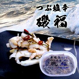 つぶ貝 塩辛 磯福 160g つぶ ツブ貝 しおから つぶ塩辛 北海道製造 つぶ貝の塩辛