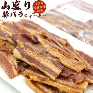 山盛り 焼肉 おつまみ 豚肉) 豚バラ肉 炙りジャーキー お徳用 300g 大きさ不揃い 訳あり 焼肉珍味