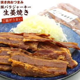 生姜焼き 豚バラジャーキー 炙り 本格おつまみ 280g 生姜タレ漬け 豚肉のしょうが焼き 大きさ不揃い 訳あり 焼き肉 ポークジャーキー 業務用 メール便 送料無料