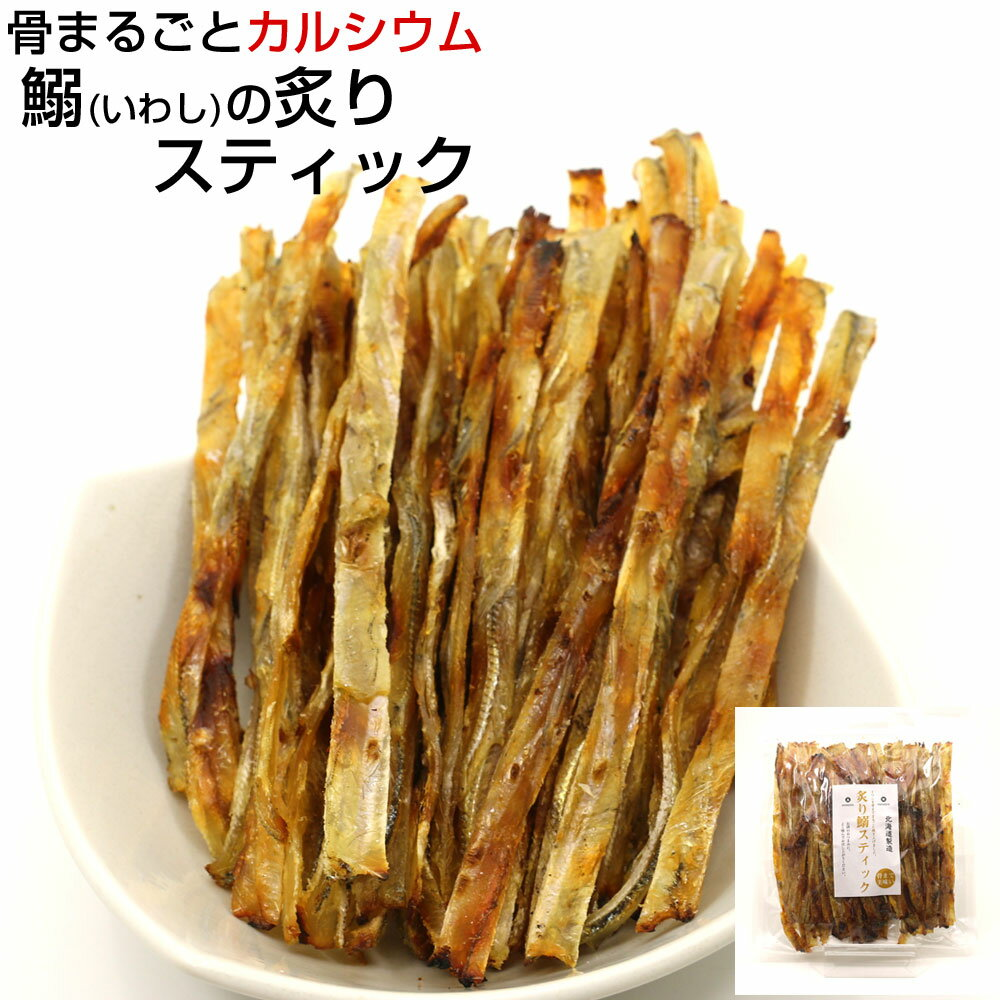 いわしせんべい 炙り焼きいわしスティック 150g カルシウム 骨までまるごと 北海道函館製造 いわしせんべい ソフト おやつ