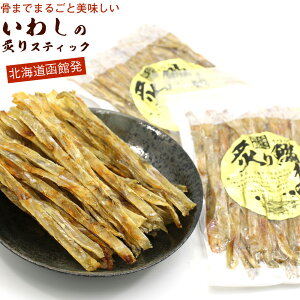 いわしせんべい 炙り焼きいわしスティック 240g (120g×2袋) カルシウム 骨までまるごと 北海道函館製造 いわしせんべい ソフト おやつ