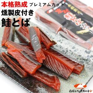 鮭とば 本格熟成 鮭とば 皮付き燻製 120g 鮭とば プレミアムカット こだわり7cmカット 北海道産 鮭トバ さけとば メール便送料無料