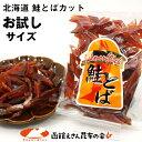 鮭トバ 北海道産 ソフト鮭とばカット お試し 115g 不揃い シャケとば さけとば 鮭トバ 珍味 おつまみ 乾物 メール便 …