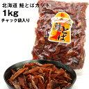 鮭とば 鮭トバ ソフト 短めカット 業務用 1kg(1キロ) 不揃いの 鮭とば 訳あり 鮭とば わけあり 鮭トバ 北海道産 value