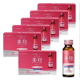 レディス美翔 Lite 50ml 60本入 乳酸菌・コラーゲン配合 美容ドリンク ニチニチ製薬