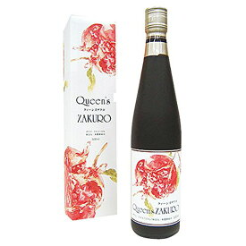Queen's ZAKURO クィーンズザクロ 500ml ザクロ種子入り ザクロジュース 濃縮タイプ クイーンズザクロ