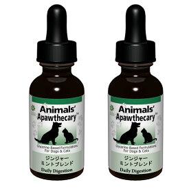 ジンジャー・ミントブレンド 1オンス 29.5ml 2set Animals' Apawthecary アニマルズアパスキャリー ペット用ハーブサプリメント