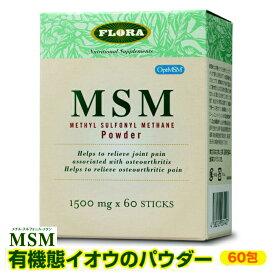 MSM メチル・スルフォニル・メタンパウダー 60包 天然有機イオウ サプリメント FLORA フローラ