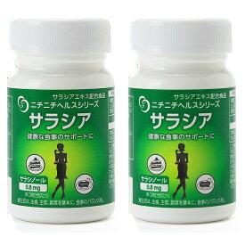 ニチニチ製薬 サラシアエキス配合 サプリメント サラシア 250mg 90粒 2個セット