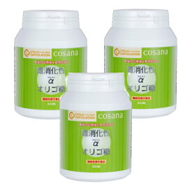 機能性表示食品 難消化性αオリゴ糖 360g 1200mg×300粒 3個セット サプリメント コサナ
