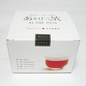 あるけっ茶 2gひも付きティーバッグ 10包セット 化粧箱入 カネ松製茶 奥田政行シェフ企画 ダイエットサポートティー 有機栽培 発酵茶 ロゼ茶