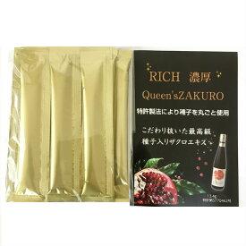 Queen's ZAKURO クィーンズザクロ スティックタイプ 13.4g 10包 ザクロ種子入り ザクロジュース 濃縮タイプ クワン