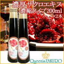 Queen'sZAKUROザクロ種子入りザクロジュース濃縮タイプクィーンズザクロ200ml2本セット